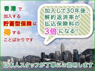 香港の貯蓄型保険