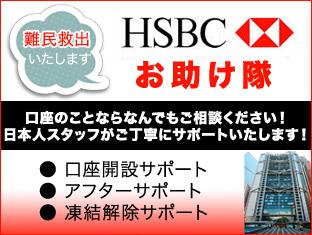 hkbc-難民救助 口座開設サポート アフターサポート